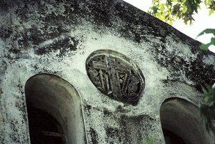 Une décoration dans l'église de la Panagia à Spili