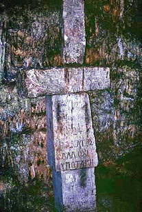 The inscription in the Melidoni Cave