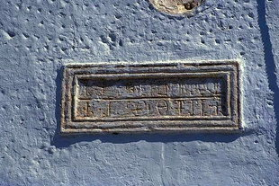 Einzelheit von der Agia Triada-Kirche in Agia Roumeli