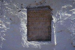 Un détail de l'église de la Panagia à Skouloufia